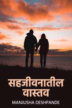 sahjivnatil vastav by Manjusha  Deshpande in English