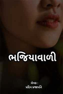 ભજિયાવાળી by Pradip Prajapati in :language