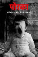 Waghmare Prashant यांनी मराठीत पोरका - 1