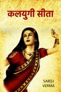 कलयुगी सीता--भाग(१) by Saroj Verma in Hindi