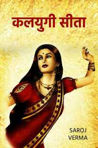 कलयुगी सीता--भाग(१)