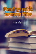 राज बोहरे द्वारा लिखित  पिताजी चुप रहते हैं:  ज्ञानप्रकाश विवेक बुक Hindi में प्रकाशित
