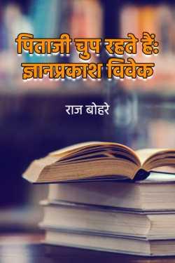 pustak samiksha pitaji chup rahte hai by राज बोहरे in Hindi