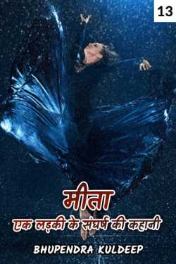 Mita ek ladki ke sangarsh ki kahaani - 13 by Bhupendra Kuldeep in Hindi