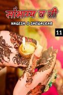सौभाग्य व ती! - 11 by Nagesh S Shewalkar in Marathi