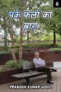 Prabodh Kumar Govil द्वारा लिखित  पके फलों का बाग़ - 6 बुक Hindi में प्रकाशित