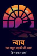 न्याय - एक अछूत लड़की की कथा(भाग 1) by किशनलाल शर्मा in Hindi