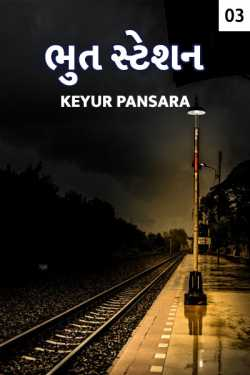 Bhoot Station - 3 by Keyur Pansara in Gujarati