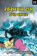 રહસ્યમય ટાપુ ઉપર વસવાટ.. - 22 by જીગર _અનામી રાઇટર in Gujarati
