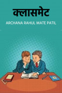 क्लासमेट... by Archana Rahul Mate Patil in Marathi