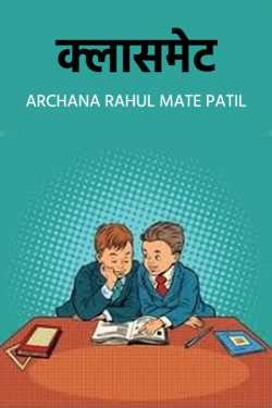 classmate by Archana Rahul Mate Patil in Marathi