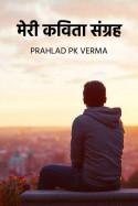 मेरी कविता संग्रह भाग 1 by Prahlad Pk Verma in Hindi