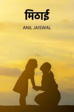 mithaai by Anil jaiswal in Hindi