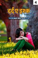 दर्द ए इश्क - 4 by Heena katariya in Hindi