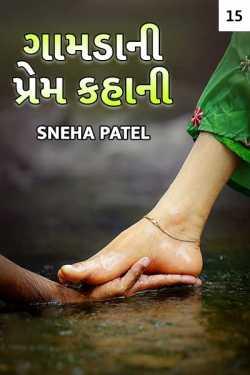 Gamdani Prem Kahaani - 15 by Sujal B. Patel in Gujarati