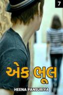 એક ભૂલ - 7 by Heena Pansuriya in Gujarati