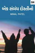 એક સંબંધ દોસ્તીનો - 4 by Minal Patel in Gujarati