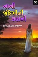 નાની જીદગી ની કહાની - 3 by Bhavesh Jadav in English