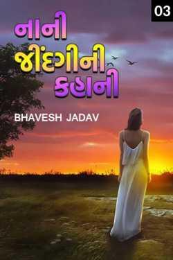 Short life Stroy - 3 by Bhavesh Jadav in English