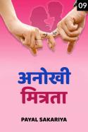 अनोखी मित्रता - 9 by Payal Sakariya in Hindi