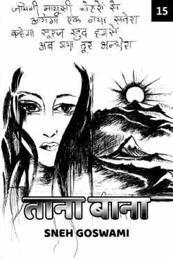tanabana - 15 by Sneh Goswami in Hindi
