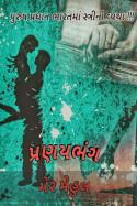 પ્રણયભંગ ભાગ - 1 by Mer Mehul in Gujarati
