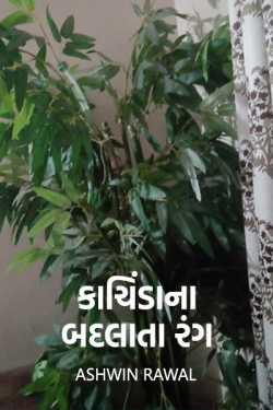 kachinda na badlata rang by Ashwin Rawal in English