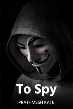 To Spy - 1 by Prathmesh Kate in Marathi