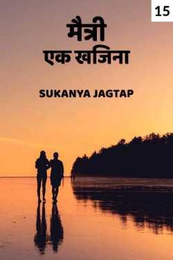 maitry ek khajina - 15 by Sukanya in Marathi