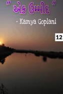 એક ઉમ્મીદ - 12 by Kamya Goplani in Gujarati