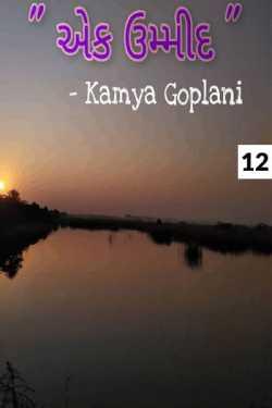 Ek Umeed - 12 by Kamya Goplani in Gujarati