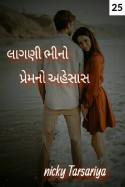 લાગણી ભીનો પ્રેમનો અહેસાસ - 25 by Nicky Tarsariya in Gujarati