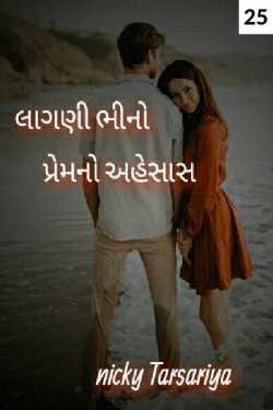 lagni bhino prem no ahesas - 25 by Nicky Tarsariya in Gujarati