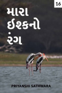 મારા ઇશ્કનો રંગ - પ્રકરણ 16 by પ્રિયાંશી સથવારા in Gujarati