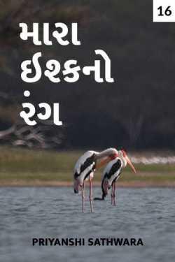 The colour of my love - 16 by પ્રિયાંશી સથવારા in Gujarati
