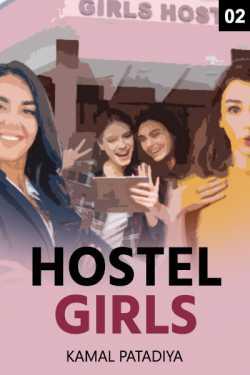 Hostel Girls (Hindi) - 2 by Kamal Patadiya in Hindi