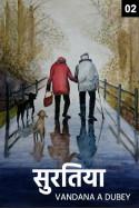 vandana A dubey द्वारा लिखित  सुरतिया - 2 बुक Hindi में प्रकाशित