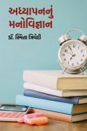 અધ્યાપનનું મનોવિજ્ઞાન - ડૉ. સ્મિતા ત્રિવેદી by Smita Trivedi in Gujarati