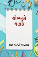 ચોખ્ખું ને ચણક - (પ્રસ્તાવના અને ભાગ ૧) by શબ્દ શબ્દનો સર્જનહાર in Gujarati
