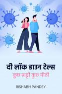 RISHABH PANDEY द्वारा लिखित  दी लॉक डाउन टेल्स :कुछ खट्टी कुछ मीठी - 1 - सौतन से छुटकारा बुक Hindi में प्रकाशित