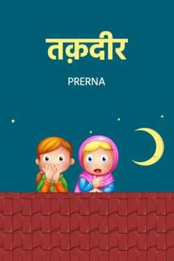 Takdir by Prerna in Hindi