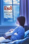 દિકરી by Bhagvati Patel in Gujarati