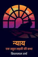 न्याय by किशनलाल शर्मा in Hindi