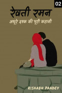 रेवती रमन- अधूरे इश्क की पूरी कहानी - 2 by RISHABH PANDEY in Hindi