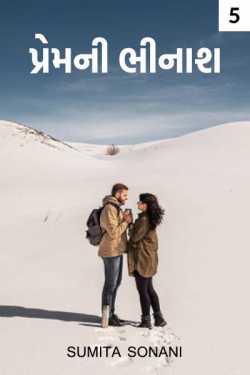 Premni bhinash - 5 by Sumita Sonani in Gujarati