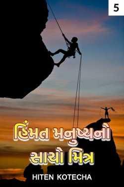 himmat manushy no sacho mitra - 5 by Hiten Kotecha in Gujarati