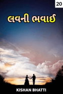 લવ ની ભવાઈ - 20 by Kishan Bhatti in Gujarati