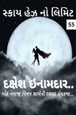 Sky Has No Limit - 55 by Dakshesh Inamdar in Gujarati