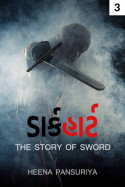 ડાર્કહાર્ટ - the story of sword - 3 by Heena Pansuriya in Gujarati