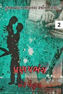 Pranaybhang - 2 by Mer Mehul in Gujarati